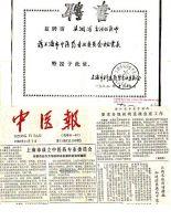 上海中医药专业委员会聘书