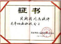 上海科普作协奖状证书