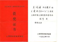 上海科普作协奖状