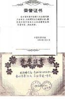 中国科协奖状