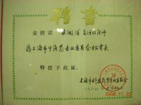 任上海市中医药专业委员会秘书长聘书