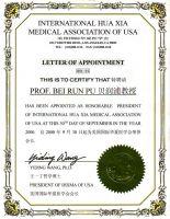 華夏醫學會名譽會長證書