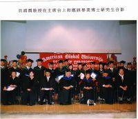 与美国中医博士硏究班毕业生合影