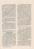原文第2页
