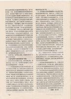 原文第3页
