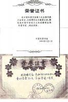 中国科协科普作家突出贡献荣誉证书