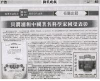 贝润浦和中国著名科学家同受表彰.---印刷版
