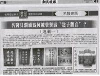 名医贝润浦为何被赞誉为〝送子觀音〞?---印刷版