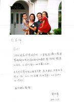 郝蘭峰感謝函和全家照