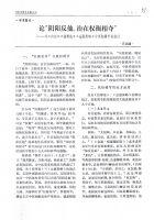 发表在《浙江中医学院学报》〝论阴阳反他,治在权衡相夺〞-1