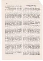 发表在中西医结合杂志病与証双向调节原文-2
