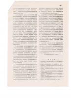 发表在中西医结合杂志病与证双向调节原文-3