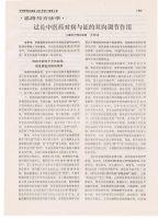 发表在中西医结合杂志病与证双相调节原文-1