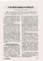 子宫内膜异位症病机及中药治疗原文-1