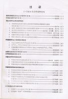 贝润浦的〝活血化瘀十八法〞列为全国大会-a