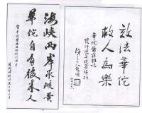 贝润浦陈立夫为华佗医学题词