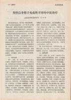 2009年发表文章原件12-21-3
