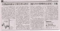 贝润浦被国家中医药管理局聘任-国内外中医药科技进展