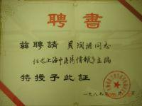 上海中医药情报聘书