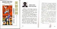 美国华人名人列传