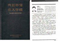 美国华裔名人年鉴